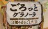 【ホライズンのオススメ! №205】大豆グラノーラ
