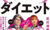 【ホライズンのオススメ! №281】クイズ王式ダイエット
